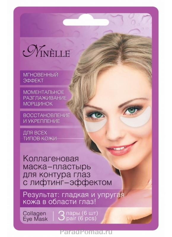 Маска-пластырь для кожи вокруг глаз с эффектом лифтинга NINELLEМаска для кожи вокруг глаз<br>-<br>Вес : 0.01900;
