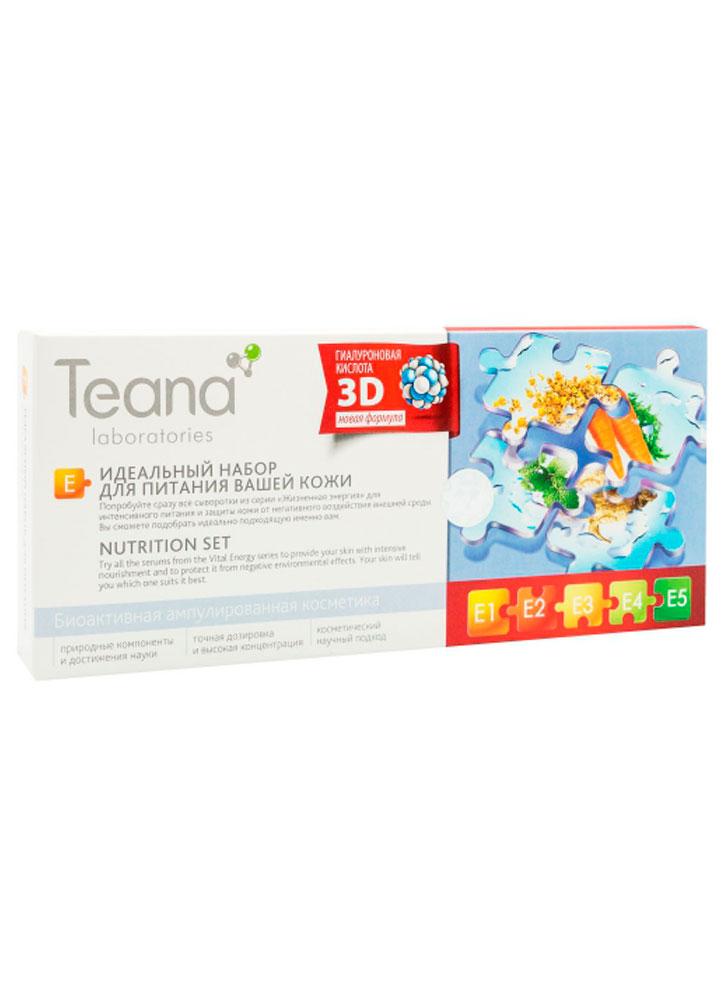 Идеальный набор сывороток для питания кожи для лица TEANA