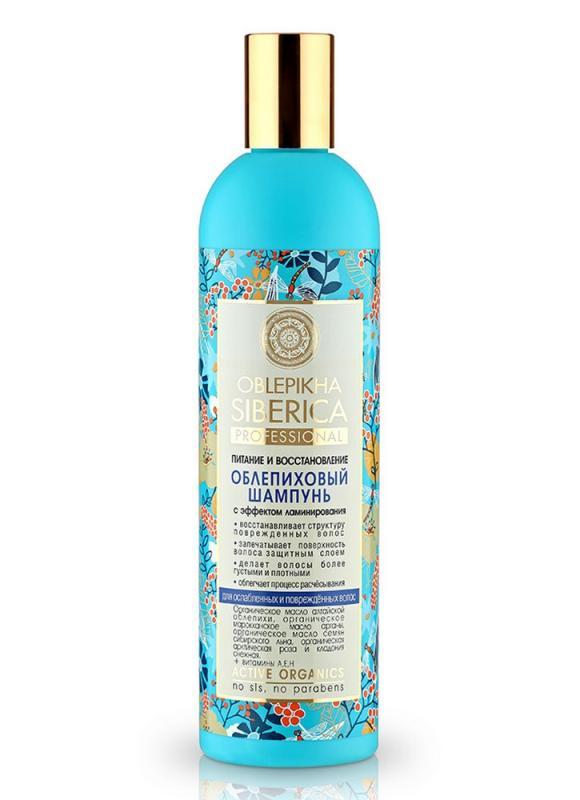 NATURA SIBERICA Шампунь облепиховый для поврежденных волос с эффектом ламинирования Питание и восстановление 400 мл
