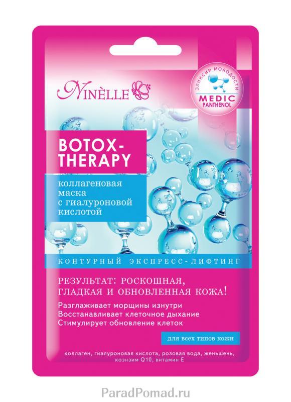 Коллагеновая маска с гиалуроновой кислотой Botox-TherapyМаски тканевые<br>-<br>