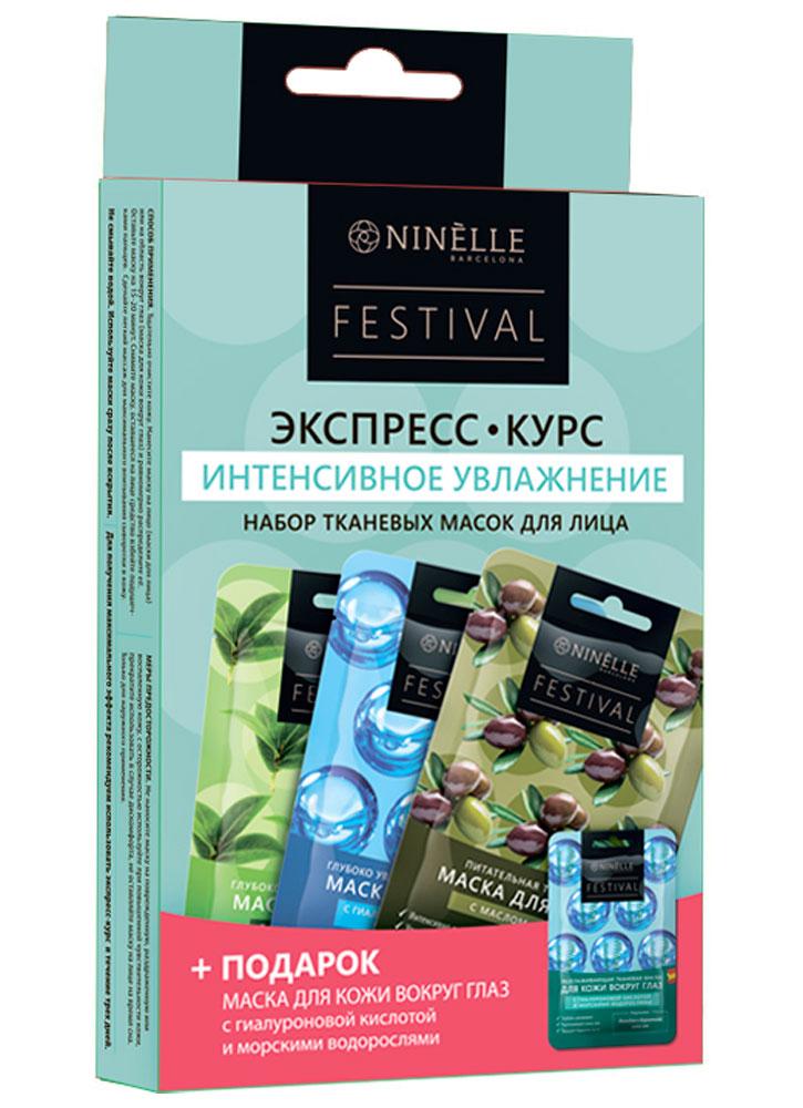 Купить Набор тканевых масок для лица NINELLE, Интенсивное увлажнение Festival
