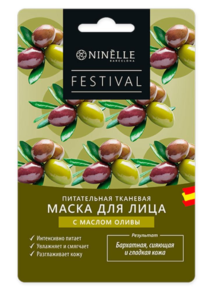 Купить Тканевая маска для лица питательная NINELLE, с маслом оливы Festival