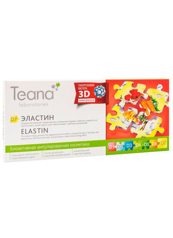 Купить Сыворотка для лица D7 Эластин для стареющей, утратившей эластичность кожи TEANA, Elastin