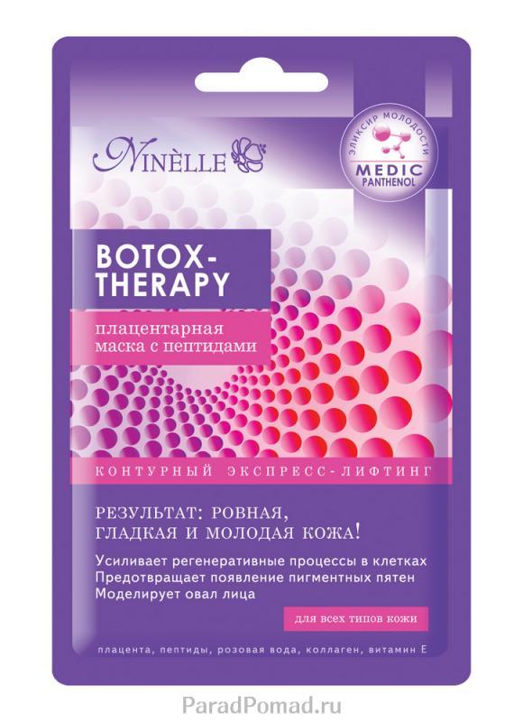 Маска Botox-Therapy NINELLEМаски тканевые<br>-<br>Вес : 0.02900;