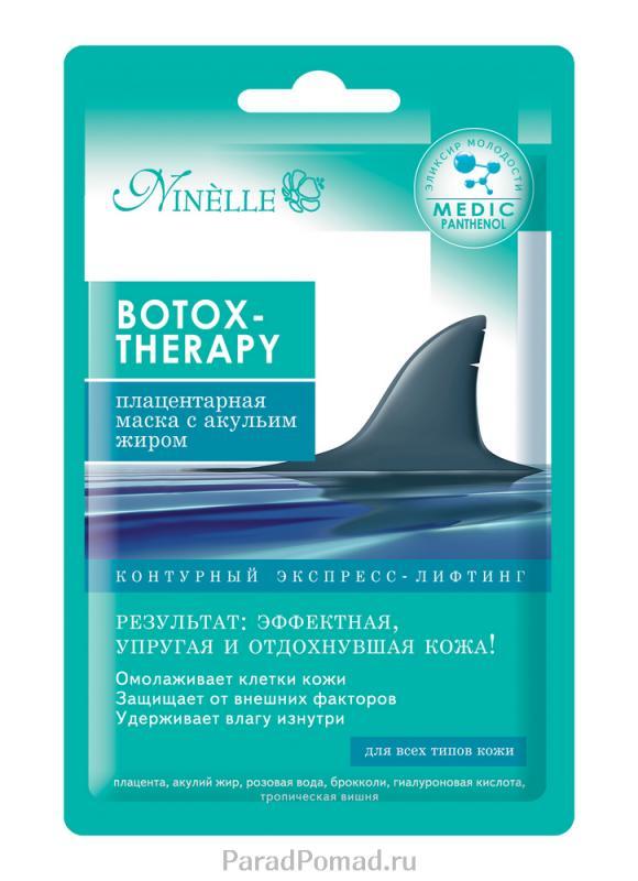 Плацентарная маска с акульим жиром Botox-TherapyМаска<br>-<br>