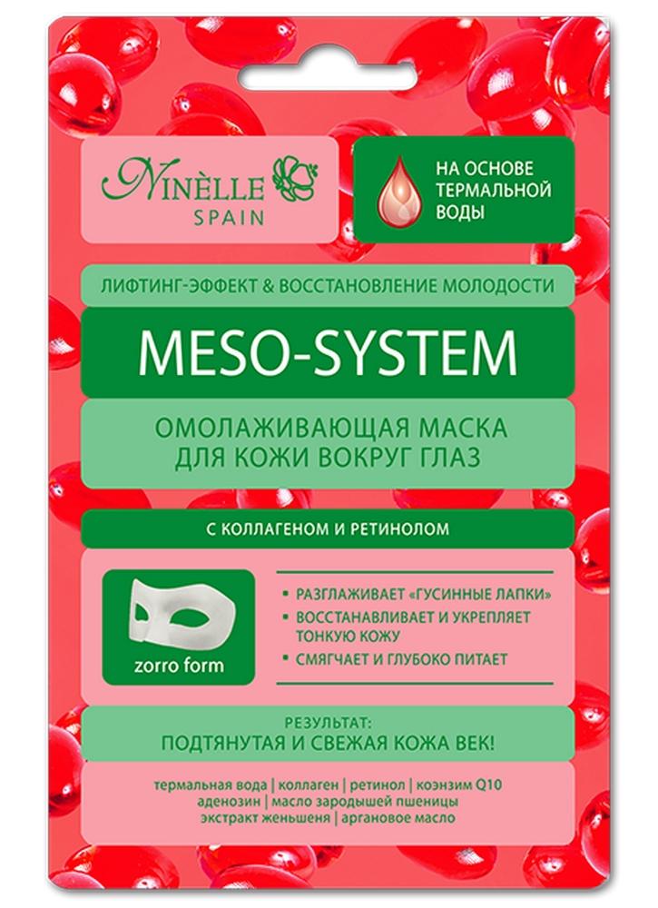 Маска омолаживающая для кожи вокруг глаз с коллагеном и ретинолом Meso-SystemМаска для кожи вокруг глаз<br>Безинъекционный коктейль MESO-SYSTEM для лифтинг-эффекта &amp; восстановления молодости.<br>