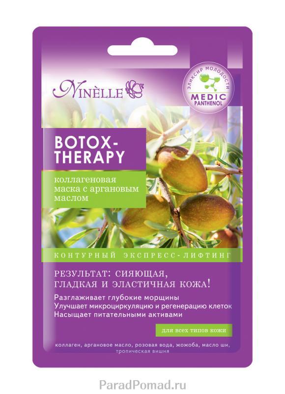 Коллагеновая маска с аргановым маслом Botox-TherapyМаски тканевые<br>-<br>