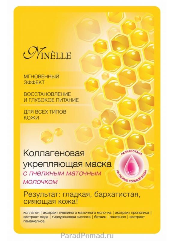 Коллагеновая укрепляющая маска с пчелиным маточным молочкомМаски тканевые<br>-<br>
