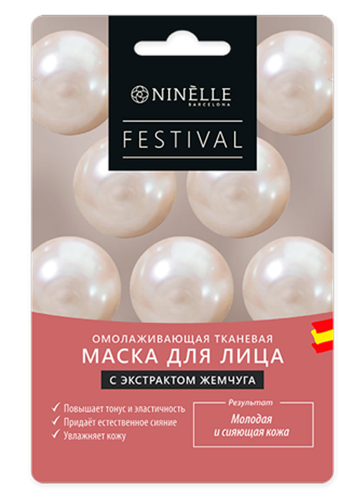 Купить Тканевая маска для лица омолаживающая NEW NINELLE, с экстрактом жемчуга Festival
