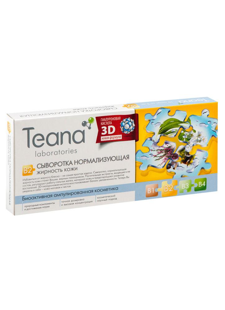 Купить Сыворотка для лица TEANA, B2 Нормализующий жирность кожи